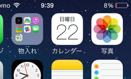 iPhoneバッテリが8%