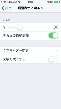 iPhone明るさの自動調節