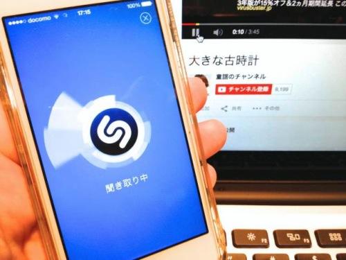 iPhone Shazam