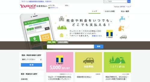 Yahoo公金トップ