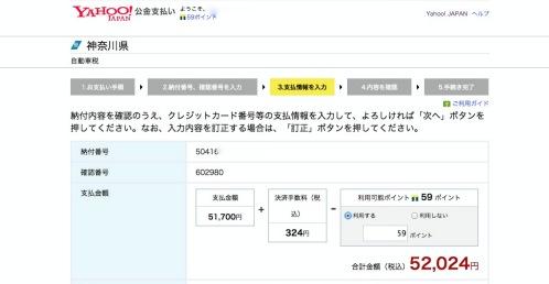Yahoo公金履歴