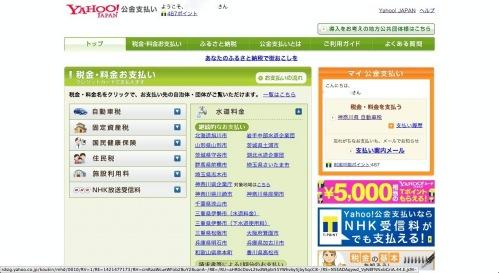 Yahoo!公金2
