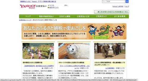 Yahoo!公金3