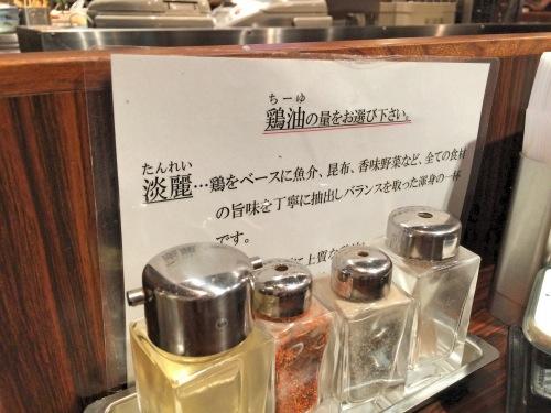 人気ラーメン店AFIRI