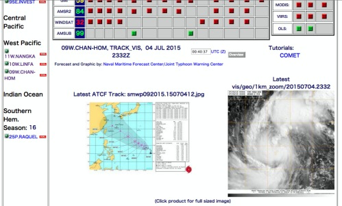 台風進路予想の見方