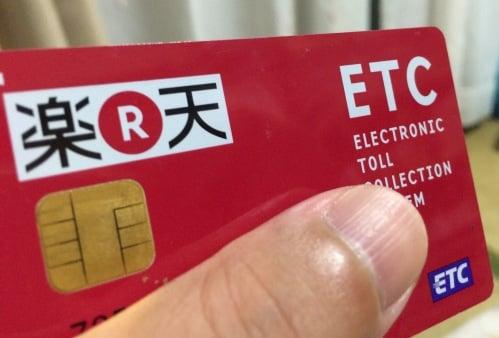高速料金で楽天ポイントを!楽天ETCカードの年会費を無料にする方法