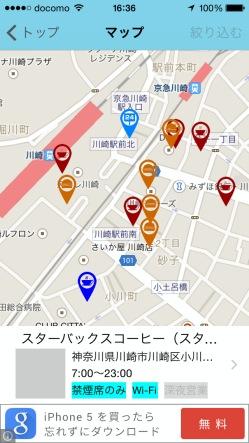 電源カフェ 地図