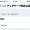 iPhoneでバッテリーの減りが早いアプリを調べる方法