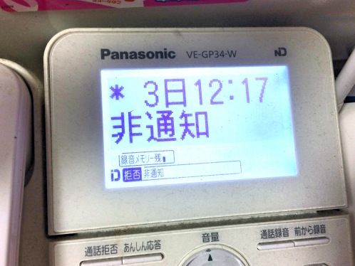 非通知電話