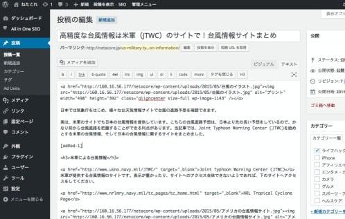 AdSense-Managerの記事内設定-1