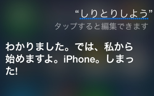 iPhoneでしりとり