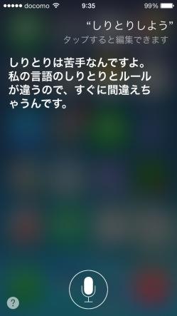 iPhoneとしりとり4