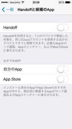 iPhoneのHandoff