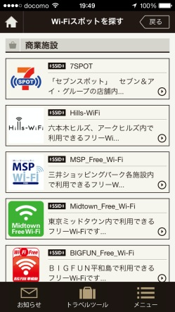 「Japan-Connected-free-Wi-Fi」ワイファイスポット別画面