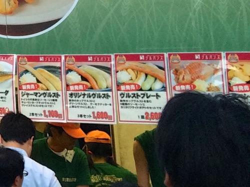 日比谷オクトーバーフェスト料理の価格