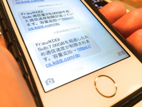 iPhoneの7GB制限を回避する技!公衆無線LAN Wi-Fiスポット活用術