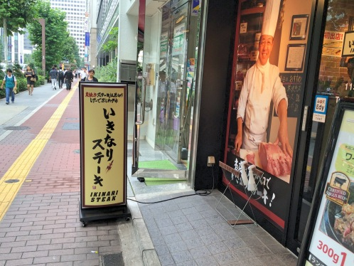 いきなりステーキの看板