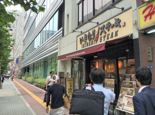 いきなりステーキ虎ノ門店