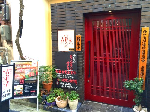神戸吉祥吉神戸牛のお店