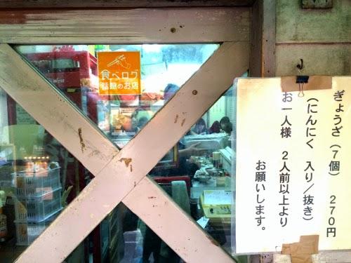 神戸餃子大学の入り口