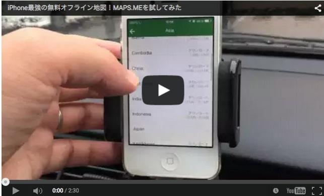 mapsmeの使用動画