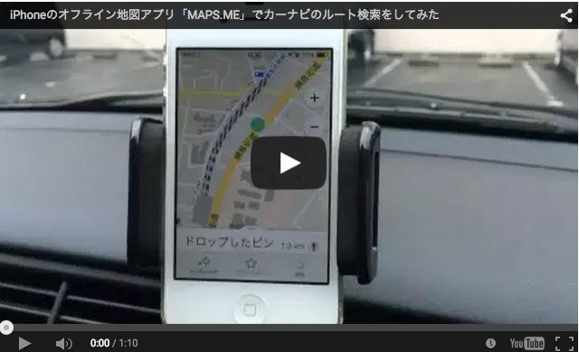 mapsmeルート検索動画