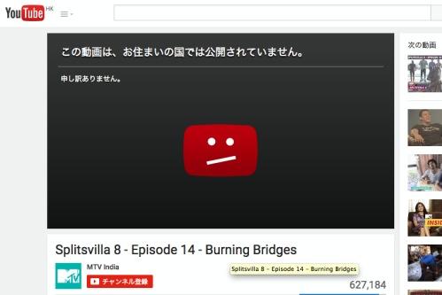 日本では観れないYouTube動画の画面