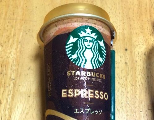 スターバックスでコーヒーを100円で飲む方法 One More Coffee(ワンモアコーヒー)