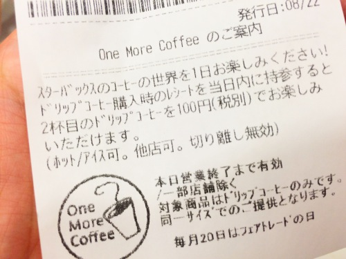 One More Coffee(ワンモアコーヒー)