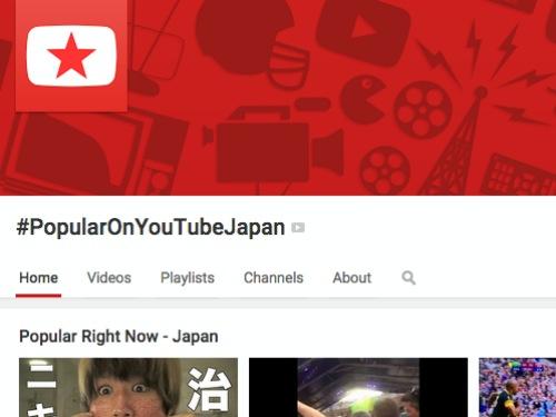 PopularOnYouTubeJapan