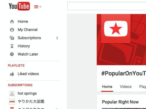 アメリカのYouTube人気動画を観る方法