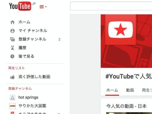 YouTube日本版の画面