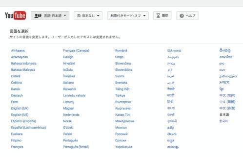 YouTube言語選択画面