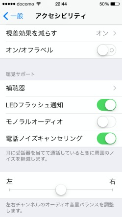 iPhoneのLEDフラッシュ通知