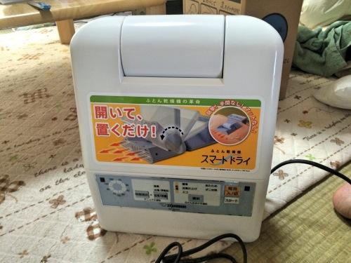 象印布団乾燥機