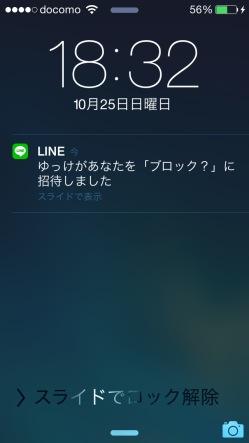 LINEでブロックの相手にメッセージ送信