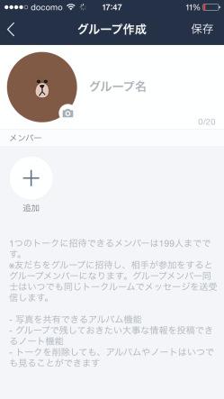 LINEグループ作成画面