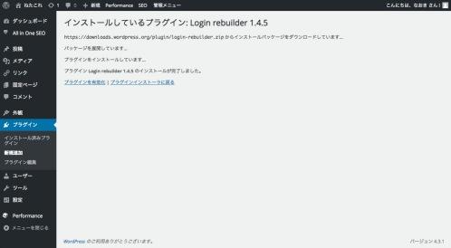 Login rebuilderを有効化