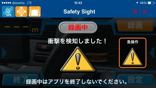 Safety Sight衝突時の画面
