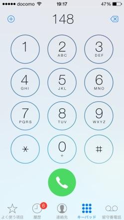 iPhoneで非通知設定