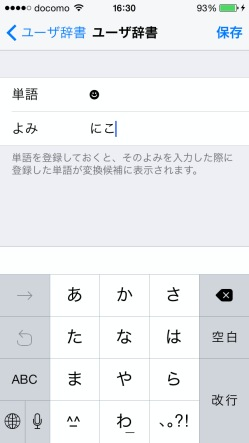iPhoneニコちゃん