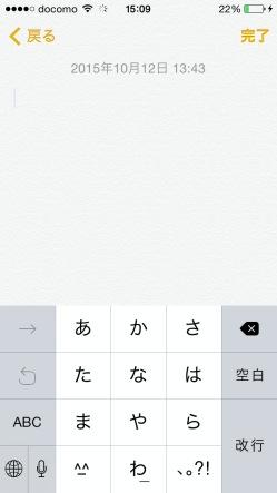iPhoneメモ帳