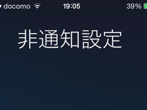 IIJmioのiPhoneで非通知着信を拒否する方法!MVNOで迷惑電話を撃退!