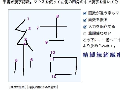 パソコンで漢字を手書き入力できるWEBサイト