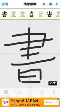 常用漢字筆順辞典無料アプリを試す