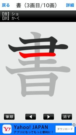常用漢字筆順辞典iPhoneアプリで書き順を学ぶ