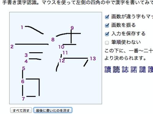 漢字手書き入力サイト