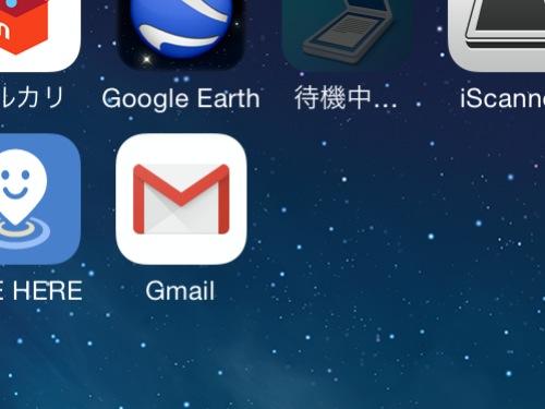 iPhoneのメールをGmailにすることのメリット・デメリット