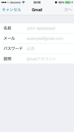 iPhoneのGmail受信設定4