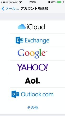 iPhoneのGmail設定3